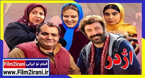 دانلود رایگان فیلم سینمایی اژدر با لینک مستقیم و کیفیت عالی کامل