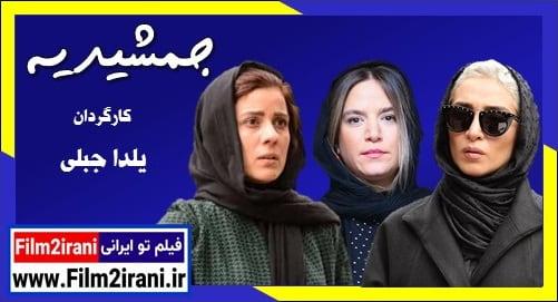 دانلود فیلم جمشیدیه با لینک مستقیم رایگان و کیفیت عالی با تیزر نقد فیلم سینمایی ایرانی جدید جمشیدیه کامل