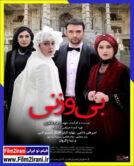 دانلود فیلم بی وزنی با لینک مستقیم رایگان و کیفیت عالی + نقد فیلم سینمایی ایرانی بی وزنی کامل