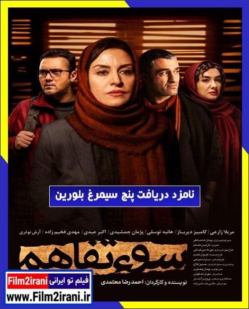 دانلود فیلم سوءتفاهم با لینک مستقیم و کیفیت عالی + نقد فیلم سینمایی سوءتفاهم