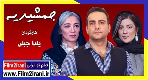 دانلود فیلم جمشیدیه با لینک مستقیم رایگان کیفیت عالی کامل نقد دانلود فیلم سینمایی جمشیدیه ایرانی