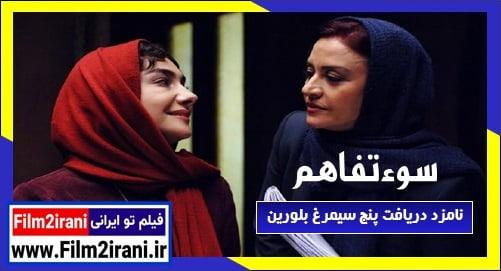 دانلود فیلم سوءتفاهم با لینک مستقیم و کیفیت عالی رایگان با نقد فیلم سینمایی ایرانی جدید سوءتفاهم کامل کم حجم