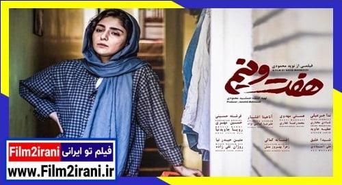 نقد فیلم هفت و نیم نوید محمودی خلاصه داستان و بیوگرافی بازیگران