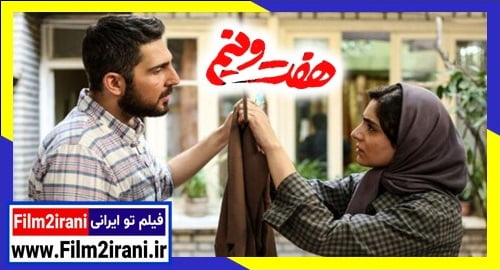 نقد و بررسی فیلم هفت و نیم به کارگردانی نوید محمودی
