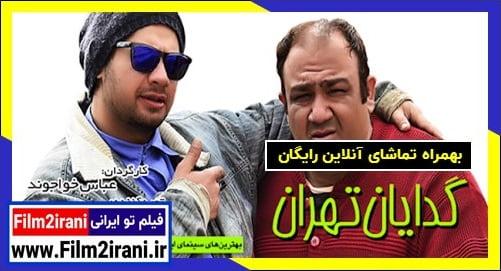 دانلود رایگان فیلم گدایان تهران با لینک مستقیم کیفیت عالی حجم کم تماشای آنلاین فیلم سینمایی ایرانی جدید گدایان تهران کامل