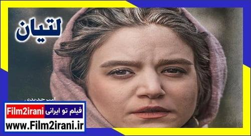 نقد فیلم لتیان خلاصه داستان لتیان بازیگران لتیان بیوگرافی علی تیموری کارگردان