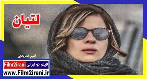 نقد و بررسی فیلم لتیان علی تیموری
