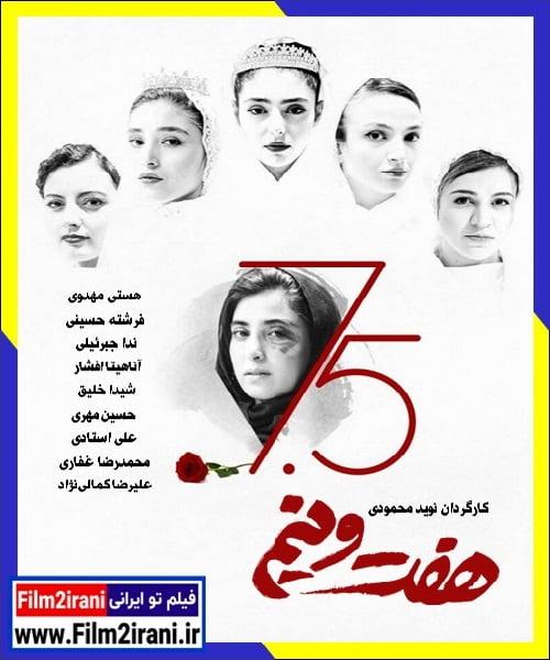 نقد فیلم هفت و نیم نوید محمودی