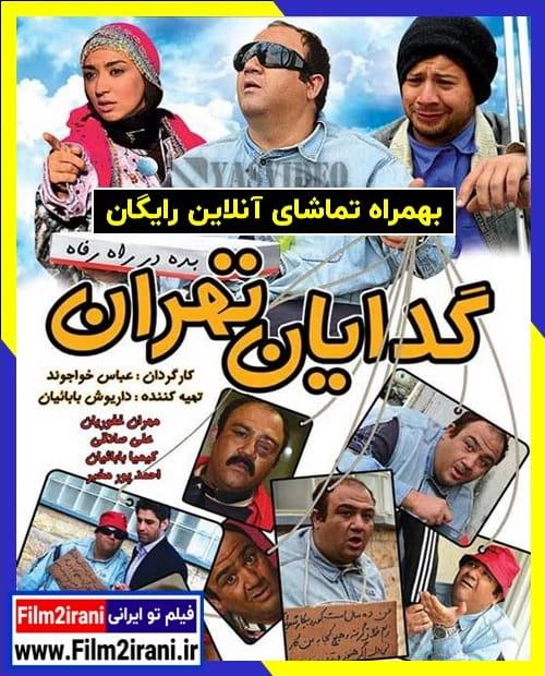 دانلود رایگان فیلم گدایان تهران با لینک مستقیم + تماشای آنلاین