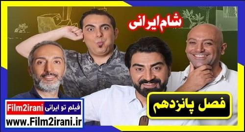 دانلود شام ایرانی فصل 9 نهم 10 دهم 11 یازدهم 12 دوازدهم 13 سیزدهم 14 چهاردهم 15 پانزدهم 16 شانزدهم رایگان کامل با لینک مستقیم و کیفیت عالی