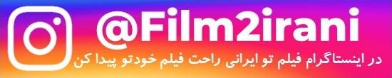اینستاگرام فیلم تو ایرانی | دانلود فیلم و سریال با لینک مستقیم رایگان