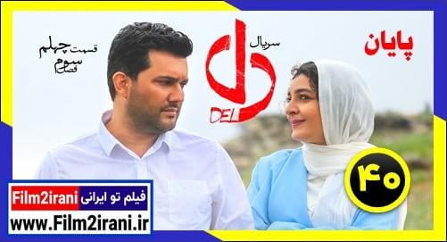 دانلود قسمت 40 سریال دل | دانلود قسمت چهلم دل لینک مستقیم