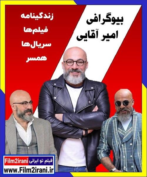 بیوگرافی امیر آقایی + فیلم و سریال