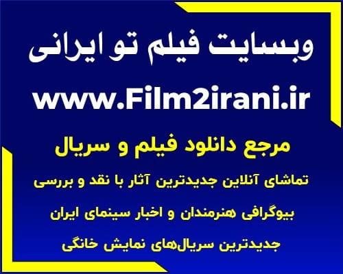 درباره فیلم تو ایرانی