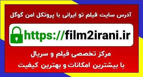 سایت فیلم تو ایرانی | دانلود فیلم با لینک مستقیم دانلود سریال با کیفیت عالی