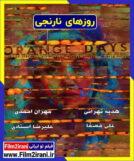 دانلود فیلم روزهای نارنجی با لینک مستقیم | دانلود رایگان روزهای نارنجی
