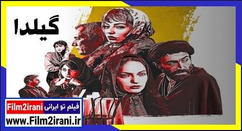 دانلود رایگان فیلم گیلدا با کیفیت عالی و لینک مستقیم دانلود فیلم ایرانی گیلدا سینمایی کامل