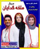 دانلود سریال ملکه گدایان فصل اول و دوم با لینک مستقیم و کیفیت عالی