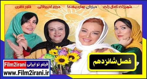 دانلود شام ایرانی فصل 9 نهم 10 دهم 11 یازدهم 12 دوازدهم 13 سیزدهم 14 چهاردهم 15 پانزدهم 16 شانزدهم 17 هفدهم رایگان کامل