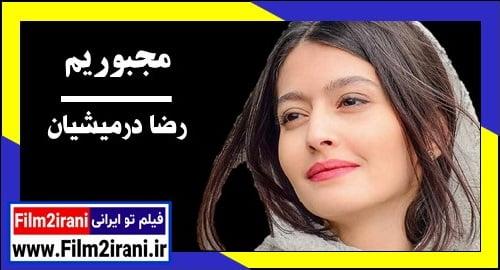 نقد فیلم مجبوریم به کارگردانی رضا درمیشیان
