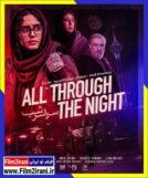 دانلود فیلم سراسر شب با لینک مستقیم 1080p BluRay کیفیت عالی