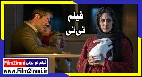 دانلود رایگان فیلم ایرانی تی تی با تماشای آنلاین و نقد فیلم سینمایی تی تی کامل