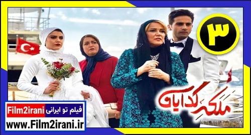 دانلود قسمت 3 سریال ملکه گدایان | دانلود سریال ملکه گدایان قسمت 3 سوم