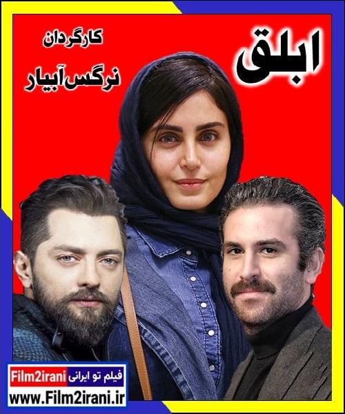 دانلود فیلم ابلق با لینک مستقیم | دانلود فیلم ایرانی ابلق رایگان کیفیت عالی