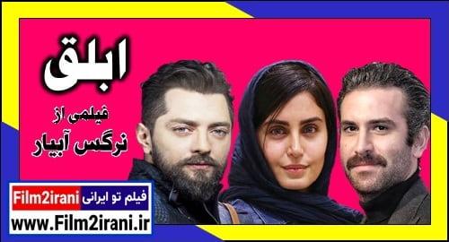 دانلود فیلم ابلق با لینک مستقیم   دانلود فیلم ایرانی ابلق رایگان کیفیت عالی