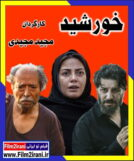 دانلود فیلم خورشید با لینک مستقیم | دانلود فیلم ایرانی خورشید رایگان کیفیت عالی