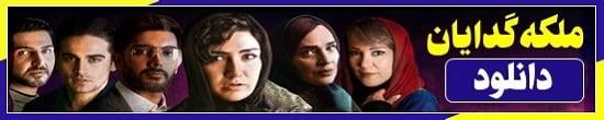 دانلود سریال ملکه گدایان فصل اول و دوم رایگان