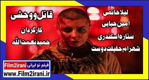 دانلود فیلم قاتل و وحشی با لینک مستقیم | دانلود فیلم ایرانی قاتل و وحشی رایگان