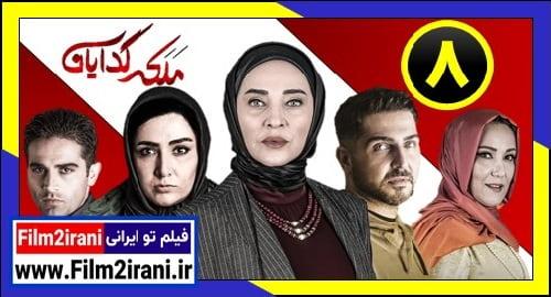 دانلود قسمت 8 سریال ملکه گدایان | دانلود سریال ملکه گدایان قسمت 8 هشتم
