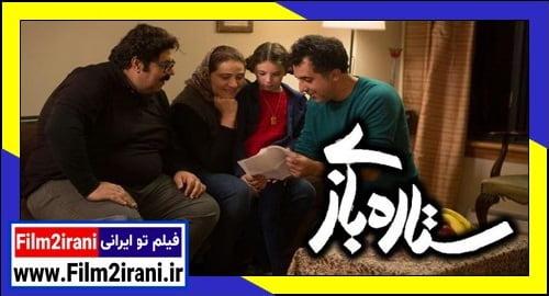 دانلود فیلم ستاره بازی با لینک مستقیم | دانلود فیلم ایرانی ستاره بازی رایگان کامل کیفیت عالی