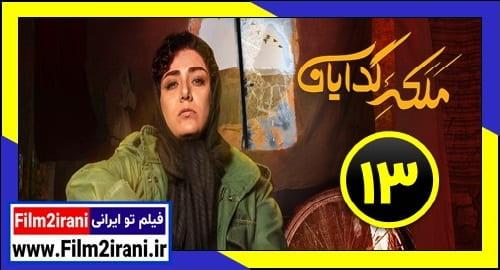 دانلود قسمت 13 سریال ملکه گدایان سیزدهم ۱۳ | دانلود سریال ملکه گدایان قسمت 13 سیزدهم