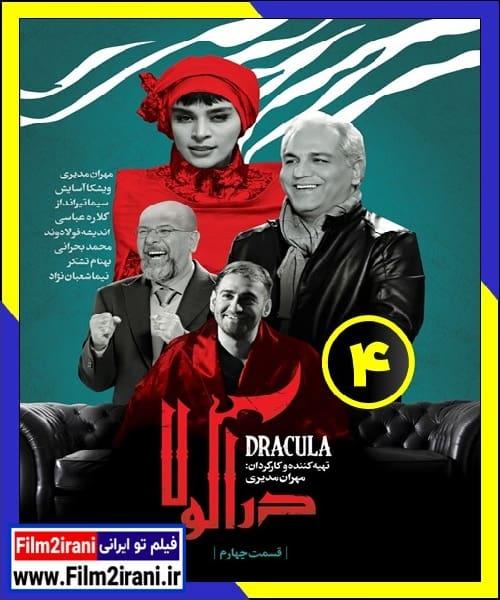 دانلود سریال دراکولا قسمت 4 چهارم با لینک مستقیم