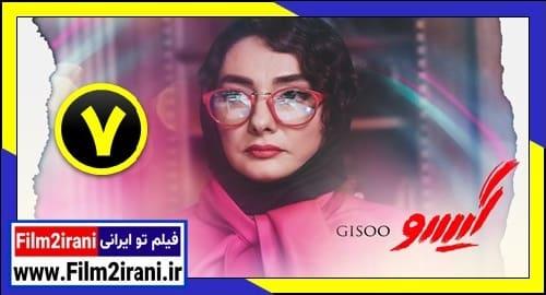 دانلود سریال گیسو قسمت 7 هفتم با لینک مستقیم