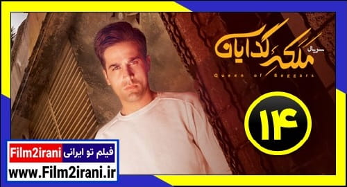 دانلود سریال ملکه گدایان قسمت 14 چهاردهم با لینک مستقیم
