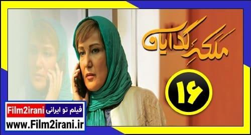 دانلود سریال ملکه گدایان قسمت 16 شانزدهم با کیفیت عالی
