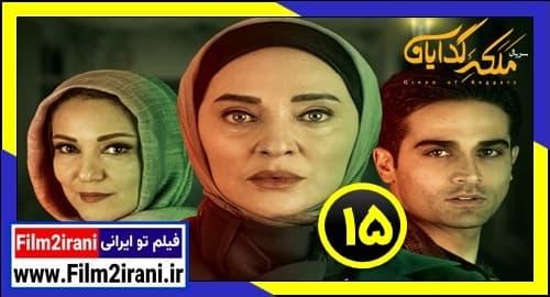 دانلود سریال ملکه گدایان قسمت 15 پانزدهم با لینک مستقیم