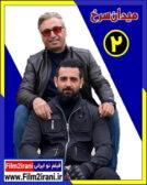 دانلود سریال میدان سرخ قسمت 2 دوم با لینک مستقیم