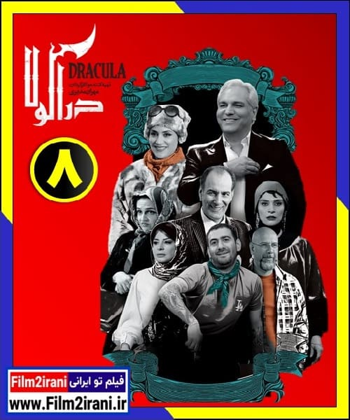 دانلود سریال دراکولا قسمت 8 هشتم کامل رایگان | دانلود قسمت 8 دراکولا مهران مدیری