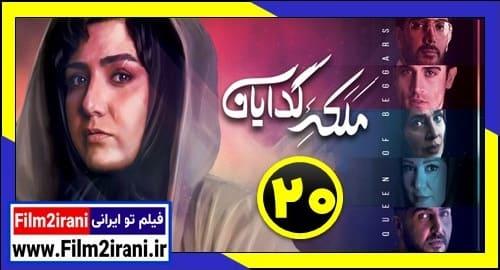 دانلود سریال ملکه گدایان قسمت 20 بیستم | دانلود سریال ملکه گدایان فصل 2 دوم قسمت 1 اول
