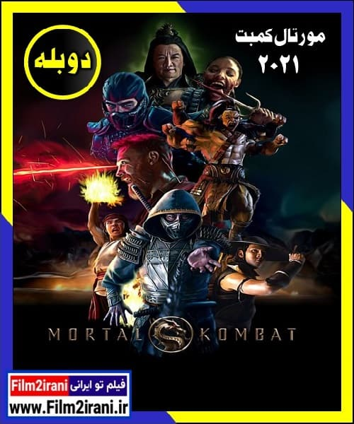 دانلود فیلم Mortal Kombat 2021 مورتال کمبت دوبله فارسی