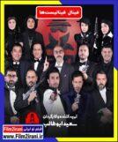 دانلود شبهای مافیا فینال فینالیستها فصل 5 پنجم