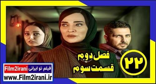 دانلود سریال ملکه گدایان قسمت 22 بیست و دوم | دانلود سریال ملکه گدایان فصل 2 دوم قسمت 3 سوم