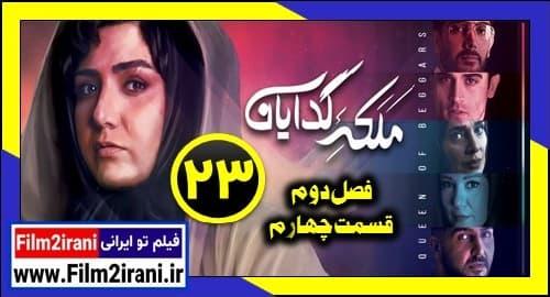دانلود سریال ملکه گدایان قسمت 23 بیست و سوم | دانلود فصل دوم سریال ملکه گدایان قسمت 4 چهارم