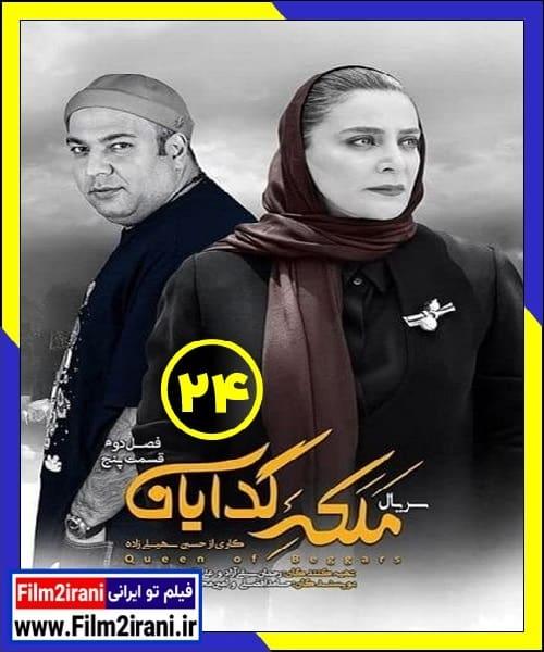 دانلود سریال ملکه گدایان قسمت 24 بیست و چهارم | دانلود ملکه گدایان فصل 2 دوم قسمت 5 پنجم