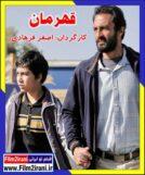 دانلود فیلم قهرمان اصغر فرهادی با لینک مستقیم Full HD رایگان کامل