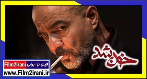 دانلود فیلم خون شد مسعود کیمیایی با لینک مستقیم Full HD رایگان کامل